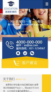 预览教育/培训网站模板的手机端-模板编号:1156