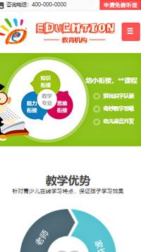 预览教育/培训网站模板的手机端-模板编号:1155