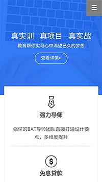 预览教育/培训网站模板的手机端-模板编号:1166
