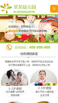 预览教育/培训网站模板的手机端-模板编号:1164