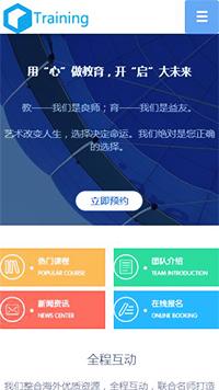预览教育/培训网站模板的手机端-模板编号:1165