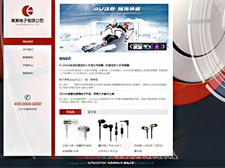 预览电子/电气网站模板的PC端-模板编号:1280