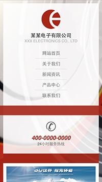 预览电子/电气网站模板的手机端-模板编号:1280