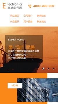 预览电子/电气网站模板的手机端-模板编号:1266