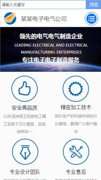 预览电子/电气网站模板的手机端-模板编号:1265
