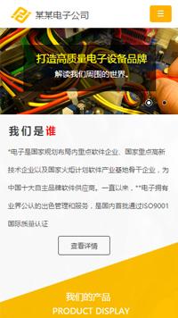 预览电子/电气网站模板的手机端-模板编号:1290