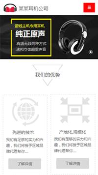 预览电子/电气网站模板的手机端-模板编号:1291