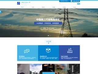 预览电子/电气网站模板的PC端-模板编号:1268