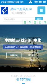 预览电子/电气网站模板的手机端-模板编号:1268