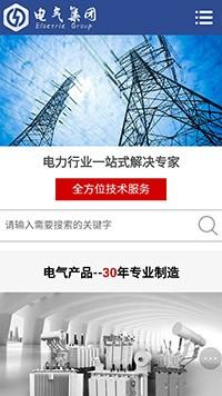 预览电子/电气网站模板的手机端-模板编号:1288