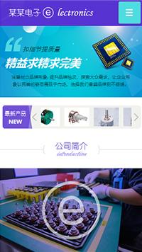 预览电子/电气网站模板的手机端-模板编号:1285