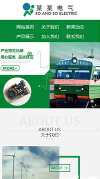 预览电子/电气网站模板的手机端-模板编号:1267