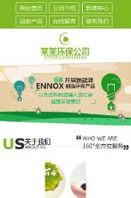 预览环保网站模板的手机端-模板编号:1374