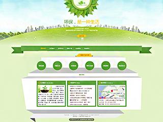 预览环保网站模板的PC端-模板编号:1392