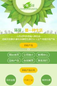 预览环保网站模板的手机端-模板编号:1392