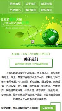 预览环保网站模板的手机端-模板编号:1371