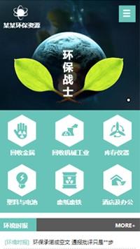 预览环保网站模板的手机端-模板编号:1382