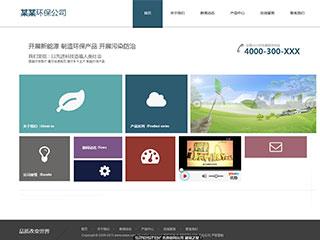 预览环保网站模板的PC端-模板编号:1394