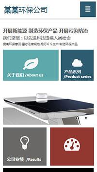 预览环保网站模板的手机端-模板编号:1394