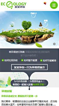 预览环保网站模板的手机端-模板编号:1396