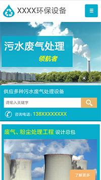 预览环保网站模板的手机端-模板编号:1395