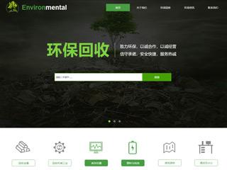 预览环保网站模板的PC端-模板编号:1370
