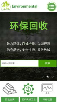 预览环保网站模板的手机端-模板编号:1370