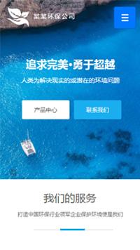 预览环保网站模板的手机端-模板编号:1368