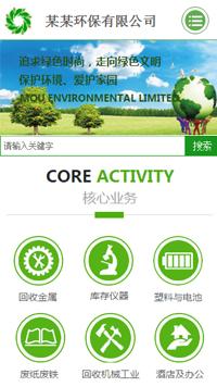 预览环保网站模板的手机端-模板编号:1397