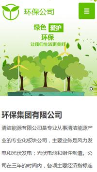 预览环保网站模板的手机端-模板编号:1367
