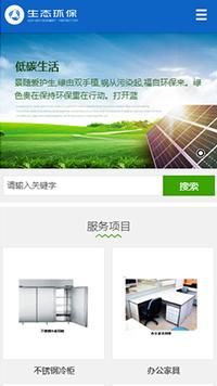预览环保网站模板的手机端-模板编号:1384