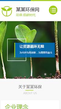 预览环保网站模板的手机端-模板编号:1377