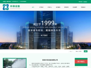 预览环保网站模板的PC端-模板编号:1385