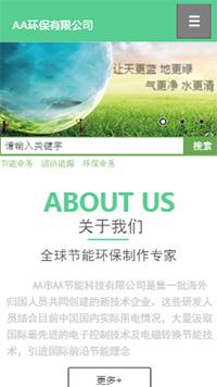 预览环保网站模板的手机端-模板编号:1379