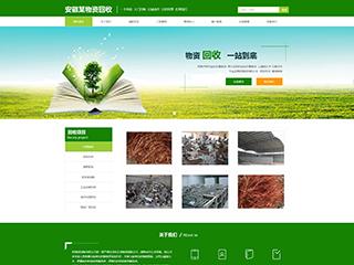 预览环保网站模板的PC端-模板编号:1366