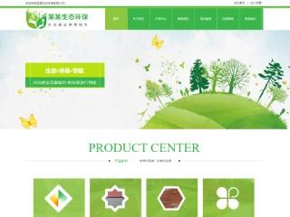 预览环保网站模板的PC端-模板编号:1372