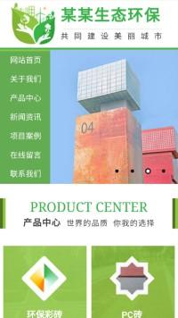 预览环保网站模板的手机端-模板编号:1372