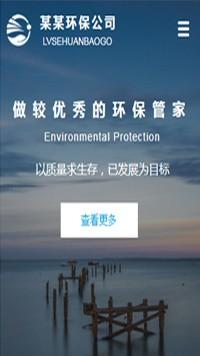 预览环保网站模板的手机端-模板编号:1375