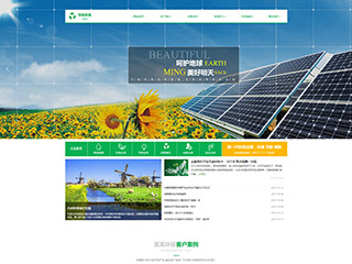 预览环保网站模板的PC端-模板编号:1380