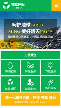 预览环保网站模板的手机端-模板编号:1380