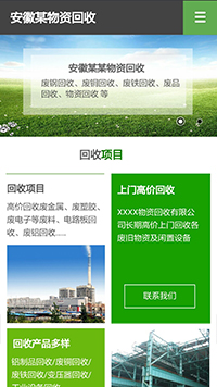 预览环保网站模板的手机端-模板编号:1386