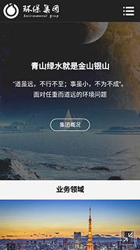 预览环保网站模板的手机端-模板编号:1378