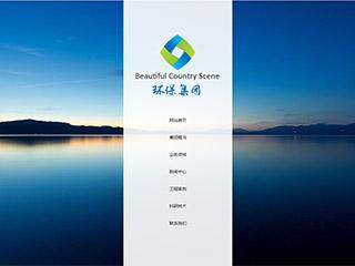 预览环保网站模板的PC端-模板编号:1388