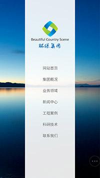 预览环保网站模板的手机端-模板编号:1388