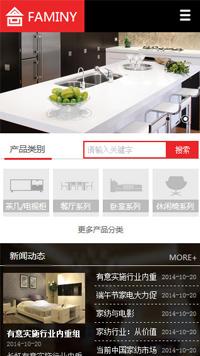 预览家居/日用百货网站模板的手机端-模板编号:1466