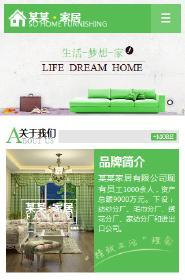 预览家居/日用百货网站模板的手机端-模板编号:1464