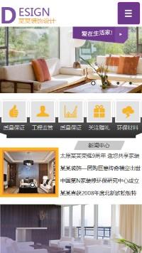 预览家居/日用百货网站模板的手机端-模板编号:1476