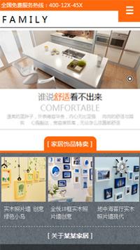 预览家居/日用百货网站模板的手机端-模板编号:1475
