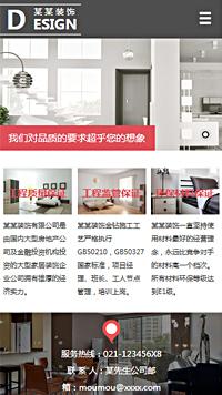 预览家居/日用百货网站模板的手机端-模板编号:1486