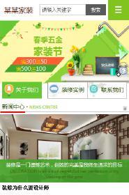 预览家居/日用百货网站模板的手机端-模板编号:1465